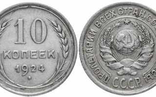 Стоимость 10 копеек СССР