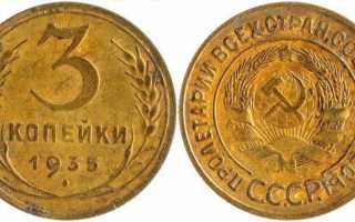 3 копейки 1935 года