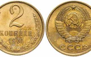 Стоимость 2 копеек СССР