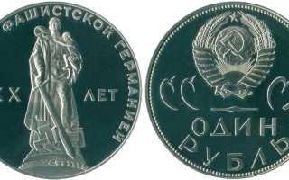 1 рубль 1965 года «20 лет Победы»
