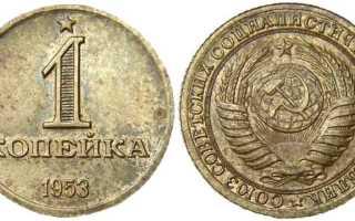 Стоимость копеек СССР по годам