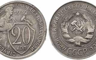 Стоимость 20 копеек СССР