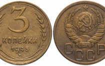 3 копейки 1945 года