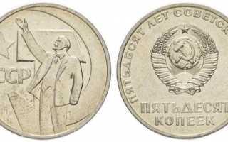 Монета 50 копеек 1967 года «50 лет Советской власти»