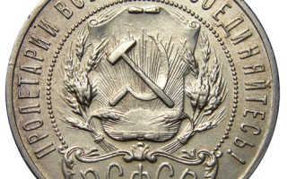 Каталог монет 1921-1923 (РСФСР)