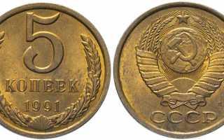 Стоимость 5 копеек СССР
