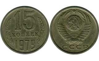 Стоимость 15 копеек СССР
