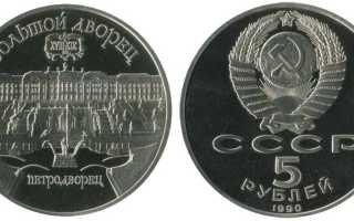 5 рублей 1990 года