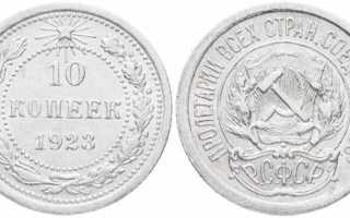10 копеек 1923 года