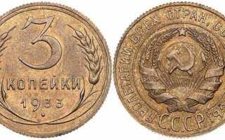 3 копейки 1933 года