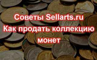 Где выгодно продать монеты