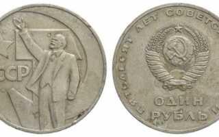 1 рубль 1967 года «50 лет Советской власти»