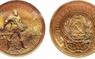 Золотой червонец «Сеятель» 1923 года