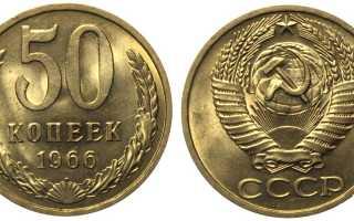 Стоимость 50 копеек СССР (полтинник)