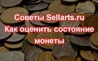 Как оценить состояние монеты
