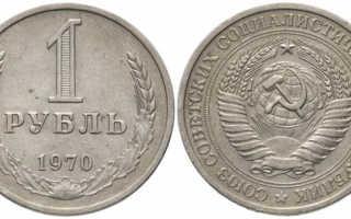 1 рубль 1970 года