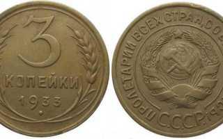 Стоимость 3 копеек СССР
